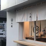 八屋 千駄ヶ谷店