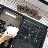 箱根 銀豆腐