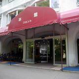 山中湖畔荘 ホテル清渓