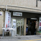 松陰本舗・松下村塾學び館