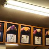 焼き芋専門店 ふじ