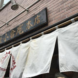 経堂 小倉庵本店
