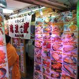 小樽 北のどんぶり屋 滝波商店
