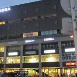 おふろの王様 高座渋谷駅前店