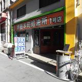 堺筋本町給油所 一号店