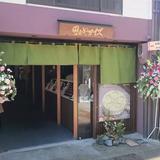 金座和アイス KANAZAWA ICE 金沢東山店