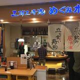 めぐみ水産 横浜ポルタ店