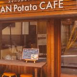ダンポテトカフェ