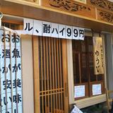 お魚スタンドゆうじ|布施駅徒歩2分にある美味しい海鮮が食べれる居酒屋