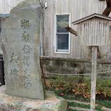 湘南発祥の地碑