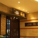 梅蘭 キュービックプラザ新横浜店