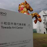 アートと自然を求めて青森県