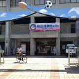 岡山県美作ラグビー・サッカー場