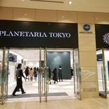 コニカミノルタ プラネタリウム TOKYO
