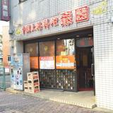 中国上海料理 豫園 港本店