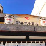 新井武平商店 川越時の鐘店