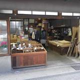 内藤商店(桔梗利)
