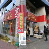 リサイクルギャラリー NEWS 世田谷店