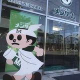 (株)近江兄弟社