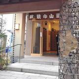 武蔵小山温泉 清水湯