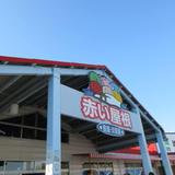 産直淡路島「赤い屋根」