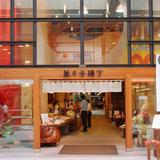 薩摩蒸気屋 天文館店