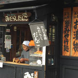 三川屋本店