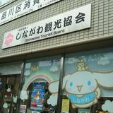 しながわ観光協会(しなかんPLAZA)