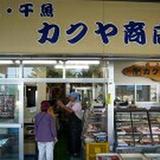 カクヤ商店