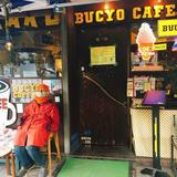 KAKO BUCYO COFFEE
