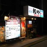 和や駅前店