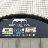 別府アートミュージアム
