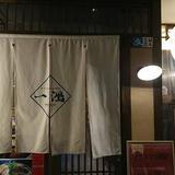 一鴻徳島駅前店