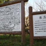 内山永久寺跡