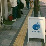 寺崎コーヒー