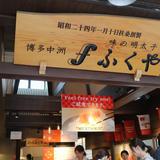 味の明太子ふくや 太宰府店