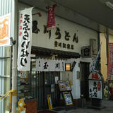 玉川うどん 豊川駅前店