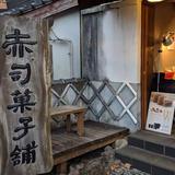 (有)赤司菓子舗 湯の坪店