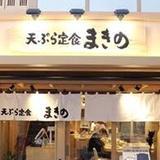 天ぷらまきの武蔵小山