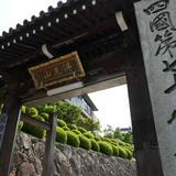 第78番札所 仏光山 広徳院 郷照寺