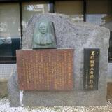 坂田三吉顕彰碑