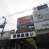 堺銀座通り
