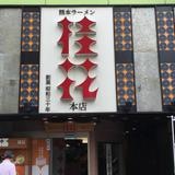 桂花ラーメン 本店