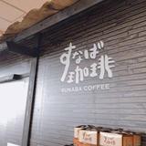 すなば珈琲 道の駅神話の里白兎店