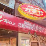 白雲台 鶴橋駅前店