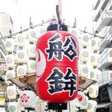 公益財団法人 祇園祭船鉾保存会