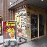 山の猿 札幌駅北口店