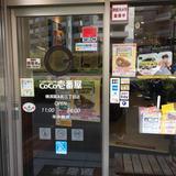 CoCo壱番屋 横須賀本町三丁目店