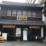 小山市 まちの駅「思季彩館(しきさいかん)」