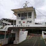 戸崎港フェリー乗り場